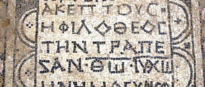 3rd Century Mosaic in Judean House of Worship Identifies Christ As God